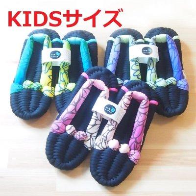 画像1: ふっくら布ぞうり KIDS(18〜20cm) 東北復興支援!