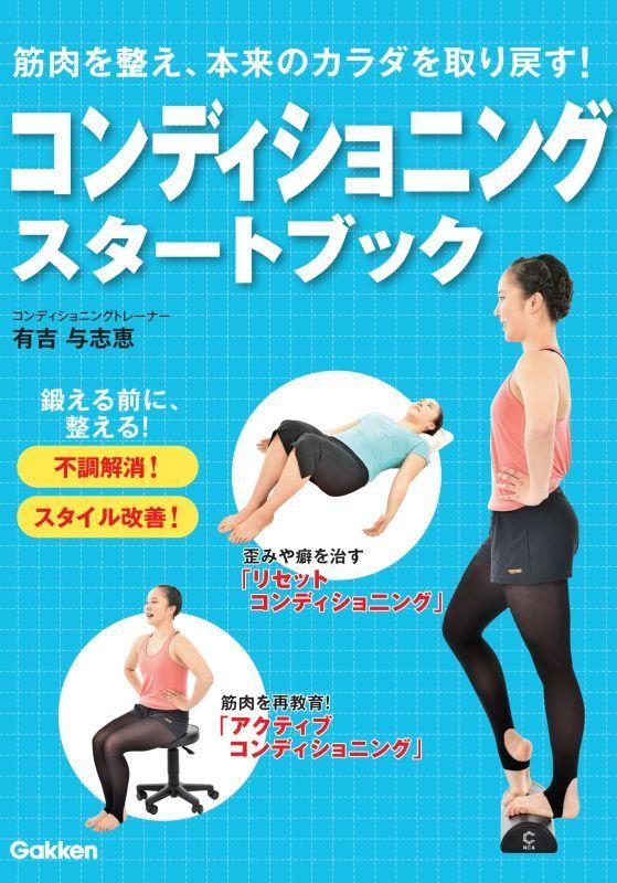 画像1: コンディショニングスタートブック 〜筋肉を整え、本来のカラダを取り戻す!〜 (1)