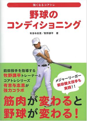 画像1: 野球のコンディショニング  ―強くなるコアトレ (1)
